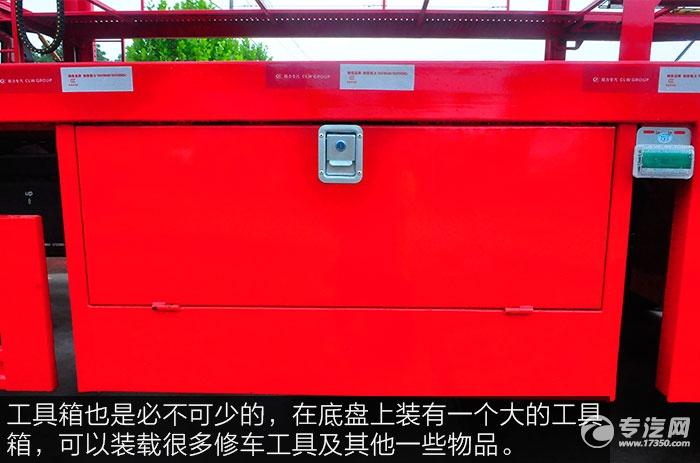 解放龙V单桥轿运车工具箱