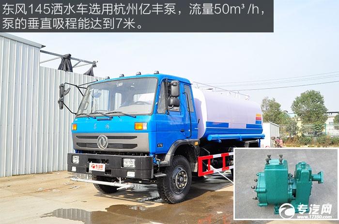 东风145洒水车洒水泵