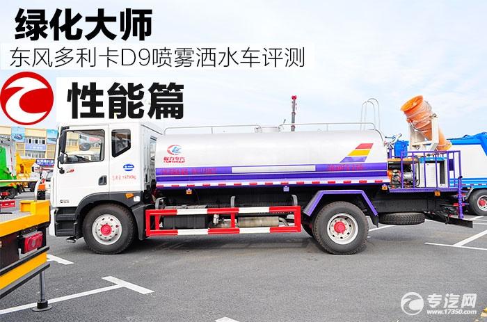 东风多利卡D9喷雾洒水车评测之性能篇