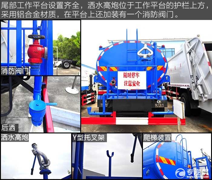 东风国五洒水车工作平台