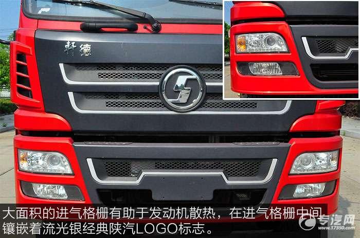 陕汽轩德X6前四后八平板运输车进气格栅