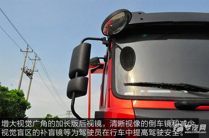 陕汽轩德X6前四后八平板运输车后视镜补盲镜