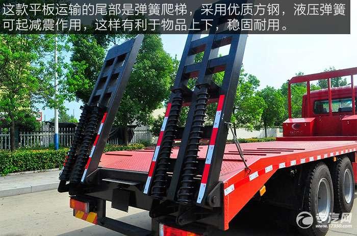 陕汽轩德X6前四后八平板运输车弹簧爬梯