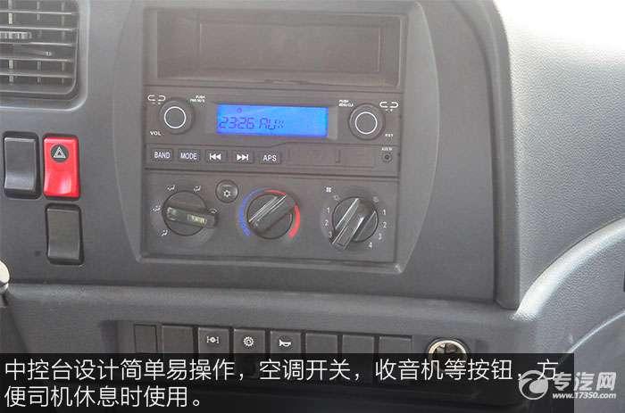 陕汽轩德X6前四后八平板运输车中控台