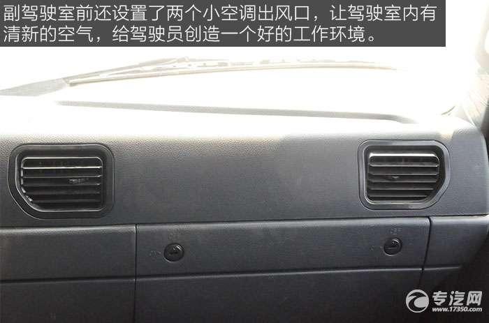 陕汽轩德X6前四后八平板运输车空调出风口