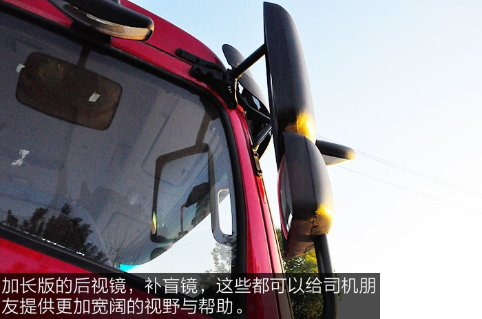 陕汽轩德X6平板运输车后视镜、补盲镜