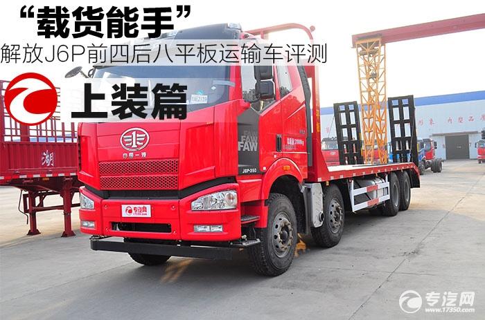 """""""载货能手"""" 解放J6P前四后八平板运输车评测之上装篇"""