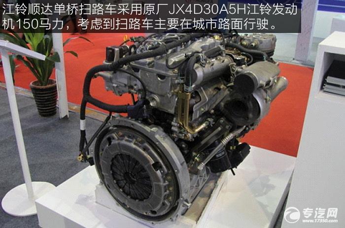 江铃顺达单桥扫路车采用原厂JX4D30A5H江铃发动机