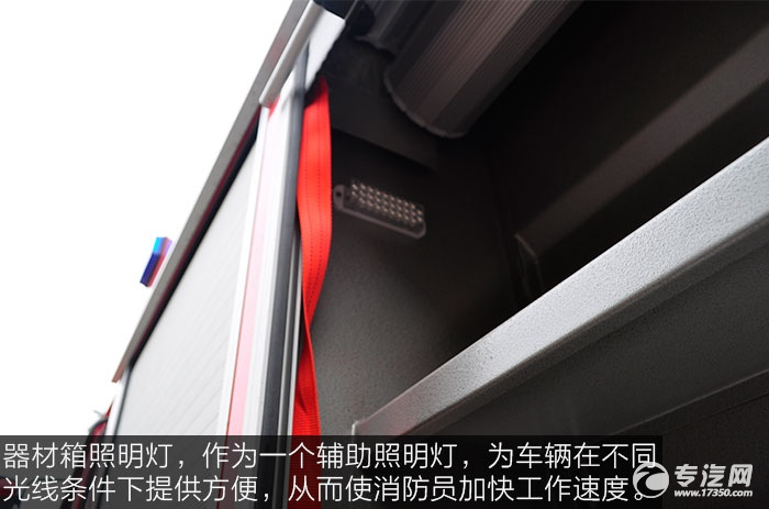东风153消防车器材箱照明灯