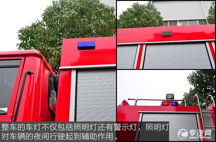 东风153消防车辅助灯