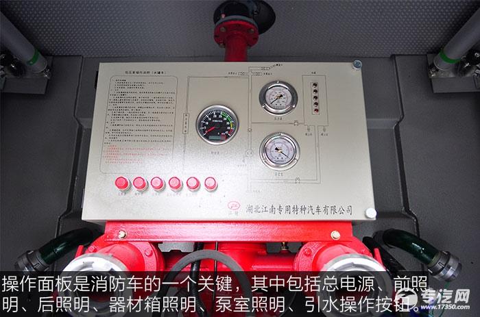 东风153消防车操作面板