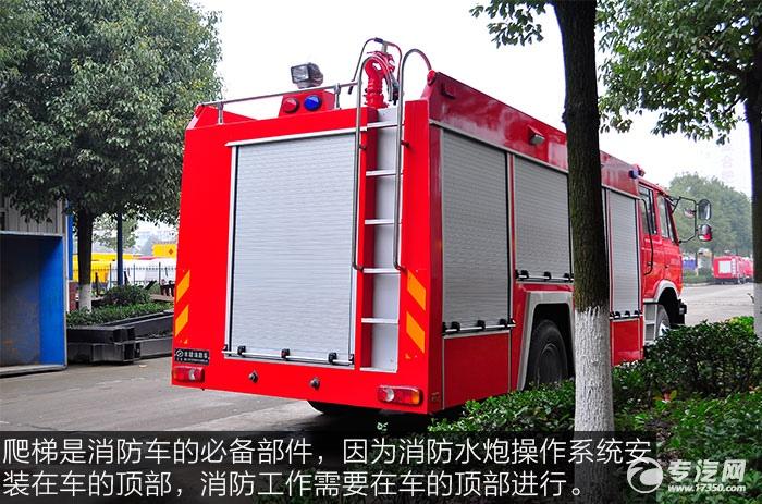 东风153消防车爬梯