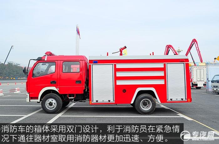消防车的箱体采用双门设计