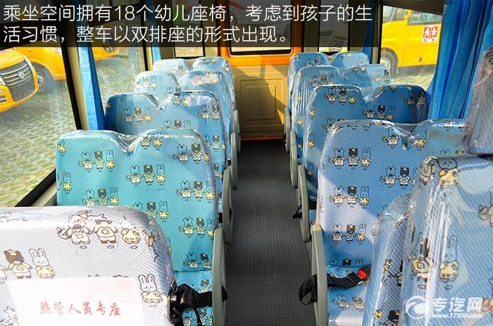 楚风18座幼儿园校车乘坐空间
