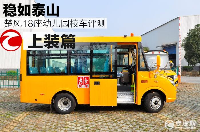 楚风18座幼儿园校车上装篇评测