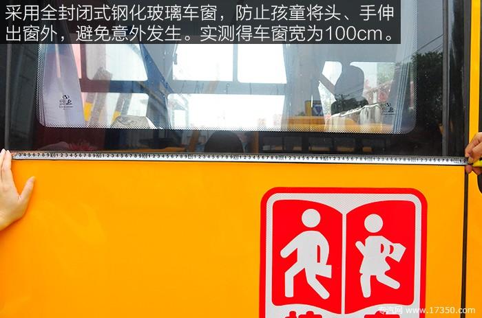 少林19座幼儿园校车钢化玻璃车窗