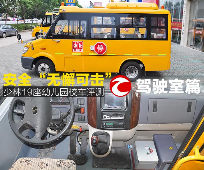 少林19座幼儿园校车驾驶室篇评测