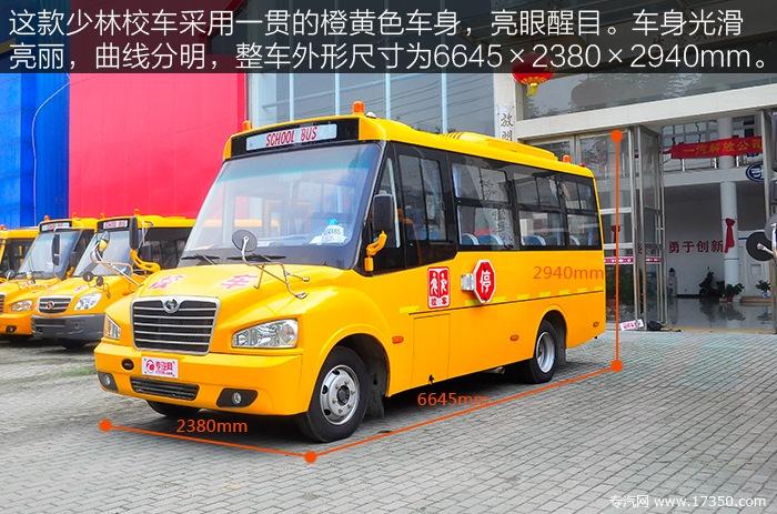 少林36座幼儿园校车外观尺寸