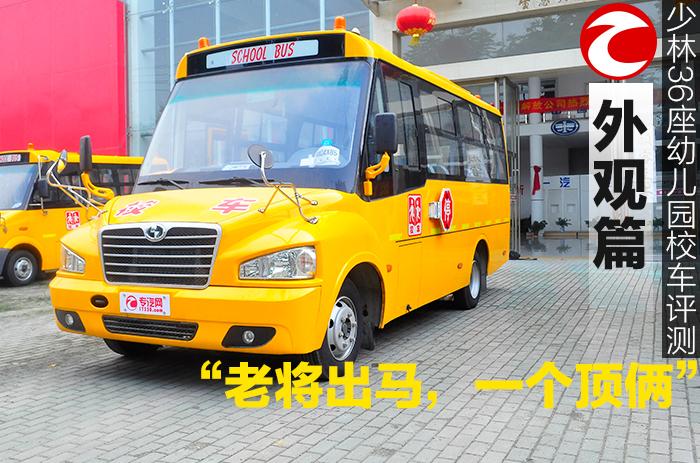 少林36座幼儿园校车外观评测