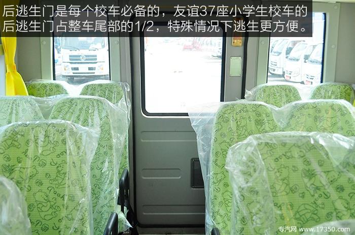 友谊37座小学生校车内饰座椅