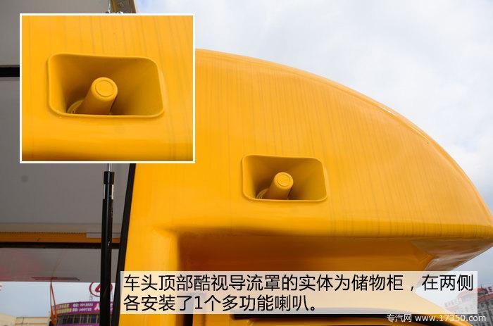 开瑞流动售货车顶部储物柜(外装多功能喇叭)特写