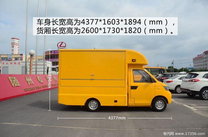 奇瑞开瑞售货整车长宽高、货厢长宽高详图