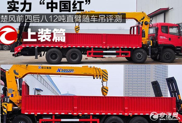 楚风前四后八12吨直臂随车吊上装评测