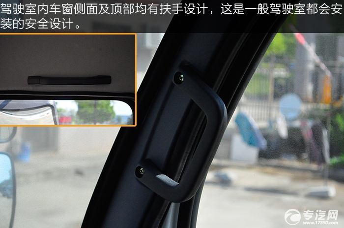 陕汽华康单桥国五搅拌车驾驶室内扶手