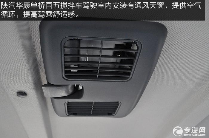 陕汽华康单桥国五搅拌车通风天窗