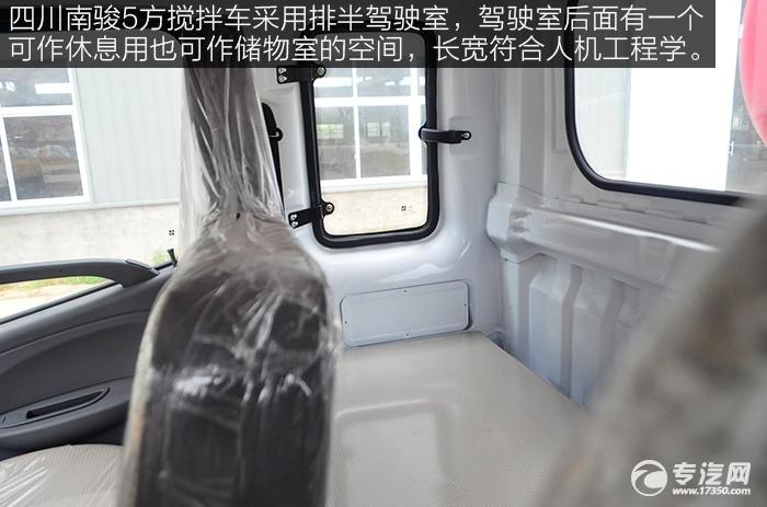 四川南骏5方搅拌车排半驾驶室