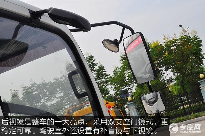 重汽豪沃5.2方加油车后视镜、补盲镜、下视镜