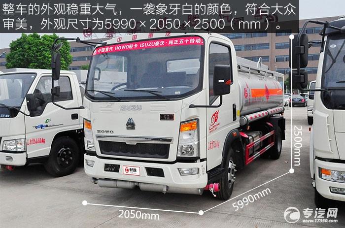 重汽豪沃5.2方加油车外观尺寸