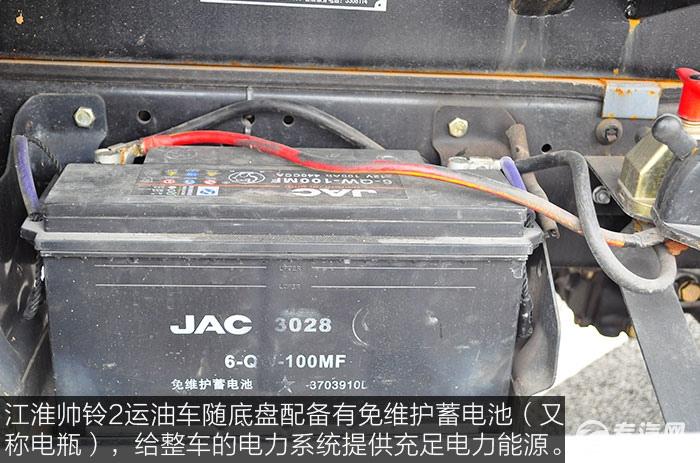 江淮帅铃2运油车蓄电池