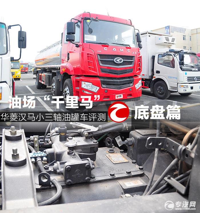 华菱汉马小三轴油罐车底盘评测