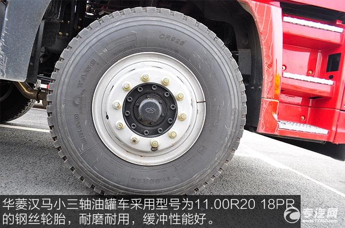 华菱汉马小三轴油罐车轮胎