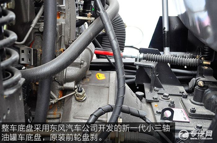东风特商小三轴油罐车底盘