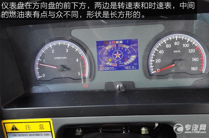 大运奥普力拖吊联体国五清障车驾驶室仪表盘