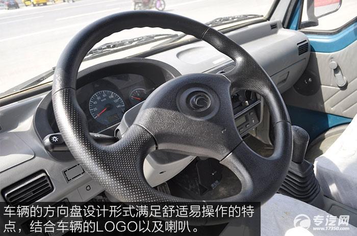 福田驭菱流动售货车方向盘