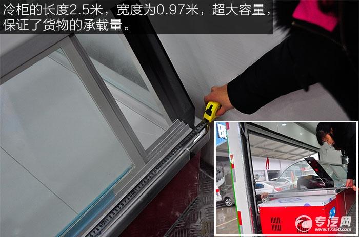 重汽王牌W1流动售货车冷柜尺寸