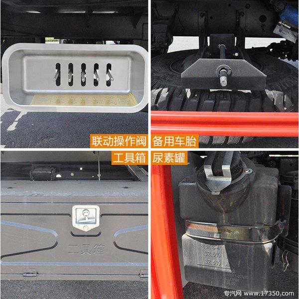 备用车胎、尿素罐、工具箱及联动操作阀