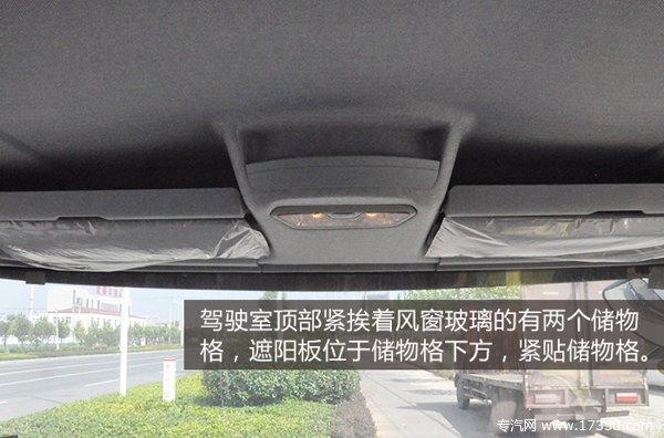 解放J6一拖二清障车储物格与遮阳板