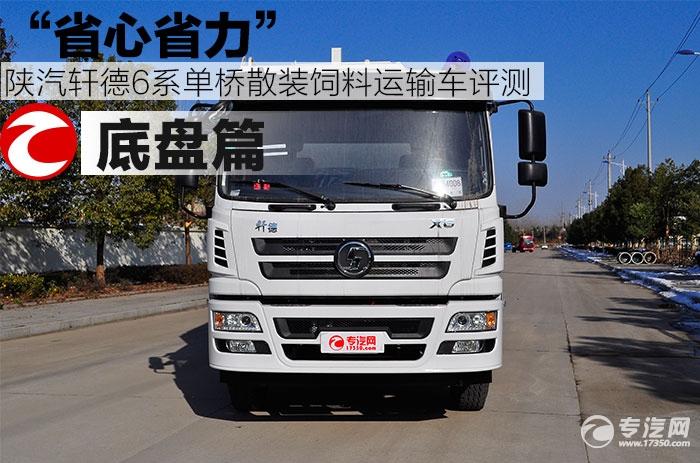 陕汽轩德6系单桥散装饲料运输车