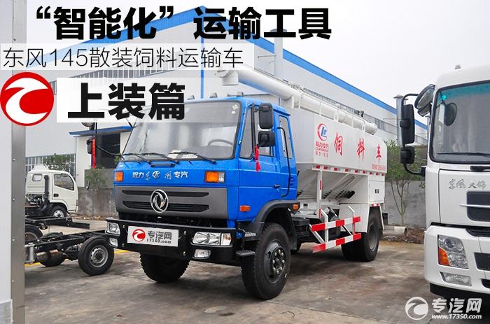东风145散装饲料运输车上装篇评测