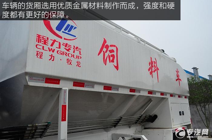 东风145散装饲料运输车货箱