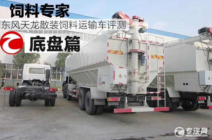 东风天龙散装饲料运输车底盘评测