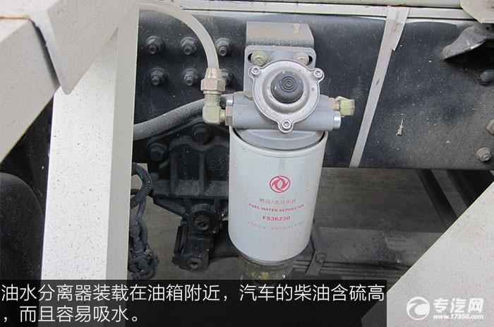 东风天龙散装饲料运输车油水分离器