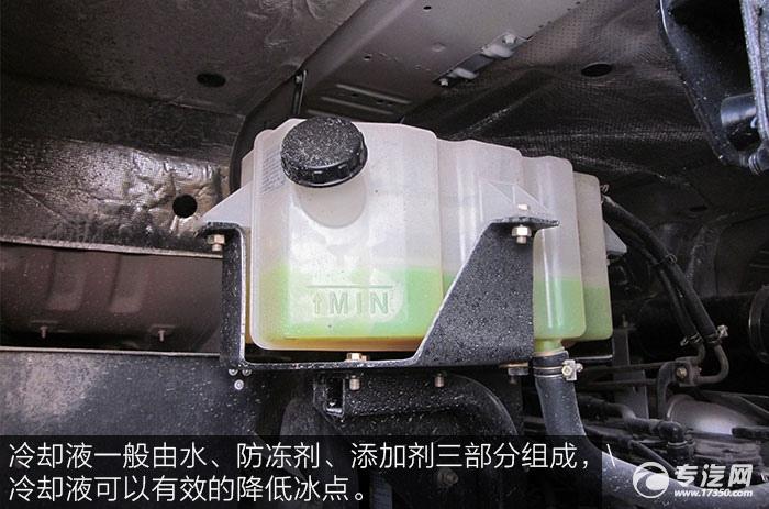 东风天龙散装饲料运输车防冻液