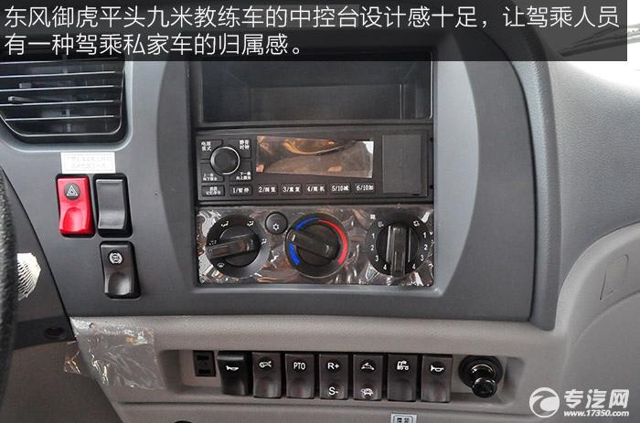 东风御虎平头九米教练车中控台