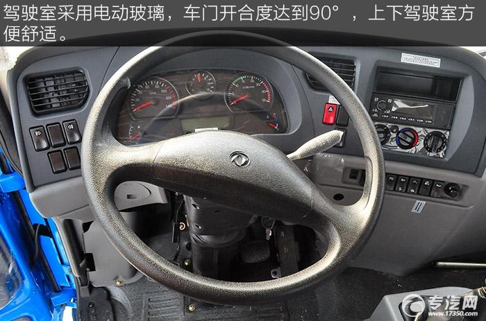 东风御虎平头九米教练车驾驶室方向盘