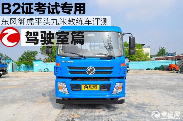 东风御虎平头九米教练车驾驶室评测